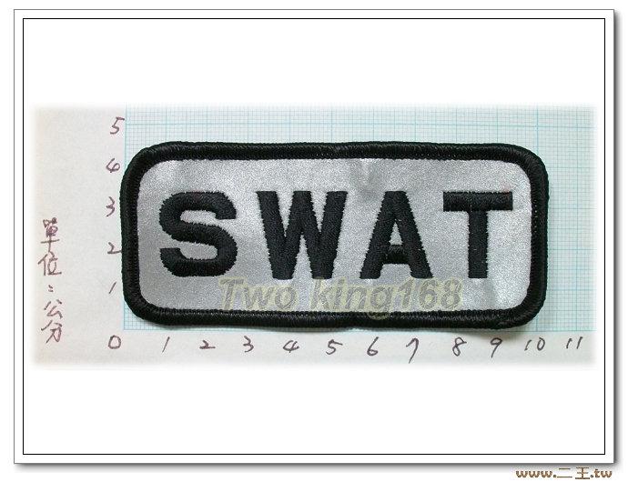 SWAT胸章(3M反光)1-11-1
