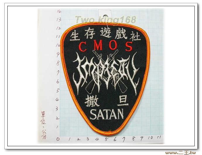 4-9生存遊戲撒旦(客製品)