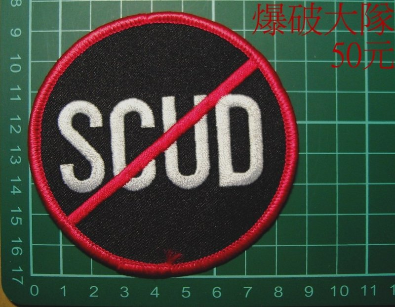 SCUD爆破大隊臂章1-10☆★電繡臂章☆★刺繡臂章☆★識別章☆★軍用品