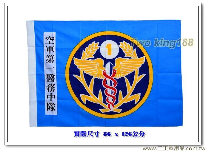 空軍443聯隊第一醫務中隊隊旗 #空軍軍旗