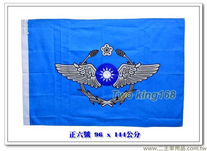 空軍軍旗 #空軍徽軍旗