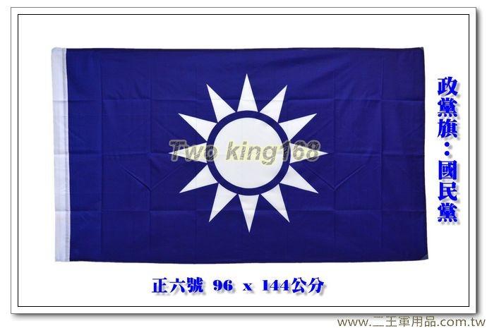中國國民黨黨旗(正六號)