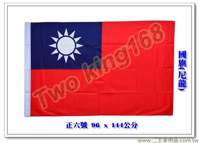 中華民國國旗(正六號)