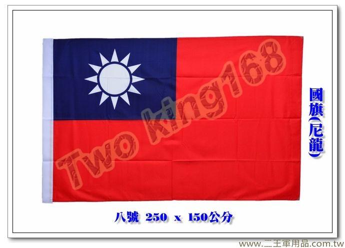 中華民國國旗(八號)