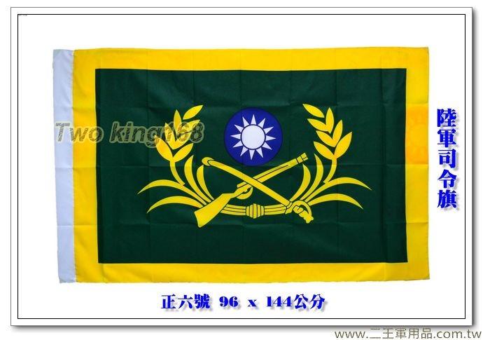 陸軍司令旗(正六號) #陸軍軍旗
