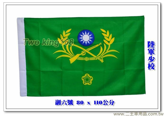 陸軍少校軍旗(副六號) #陸軍軍旗