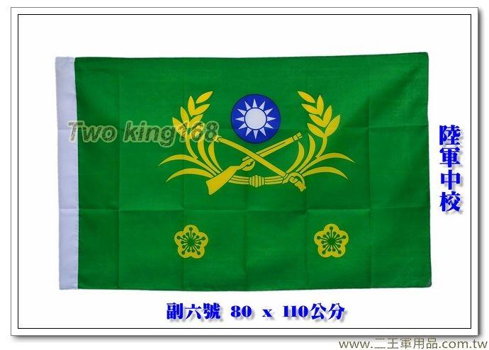 陸軍中校軍旗(副六號) #陸軍軍旗
