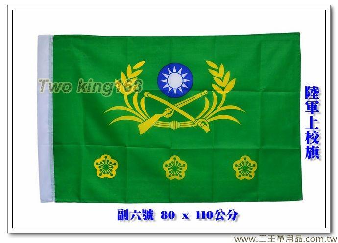 陸軍上校軍旗(副六號) #陸軍軍旗