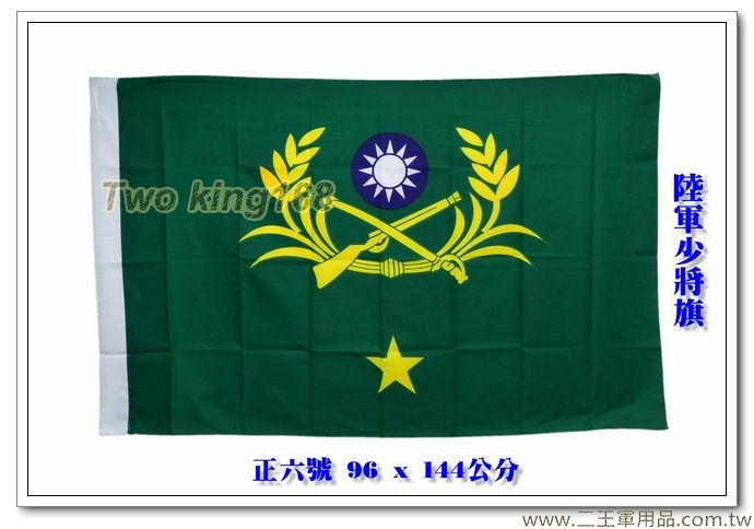 陸軍少將軍旗(正六號) #陸軍軍旗