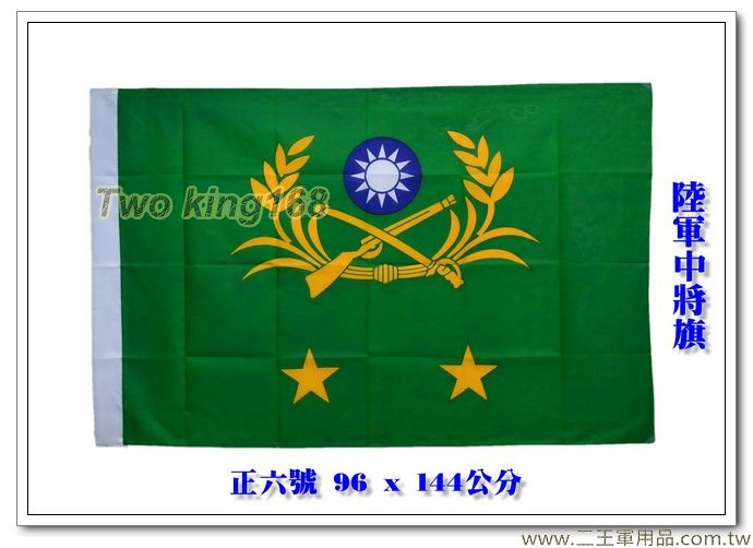 陸軍中將軍旗(正六號) #陸軍軍旗