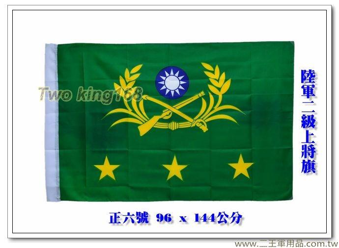陸軍上將軍旗(正六號) #陸軍軍旗