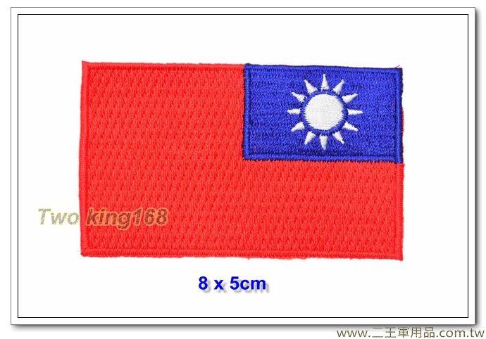 中華民國國旗臂章(逆風)(明視度)(不含氈)