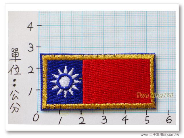 ☆★台灣國旗臂章 可以繡在帽子 金邊 -中華民國國旗臂章★☆國旗 徽章 台灣