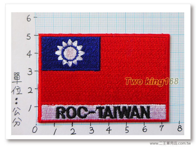 ☆★ROC-TAIWAN中華民國國旗臂章★☆國旗 徽章 台灣