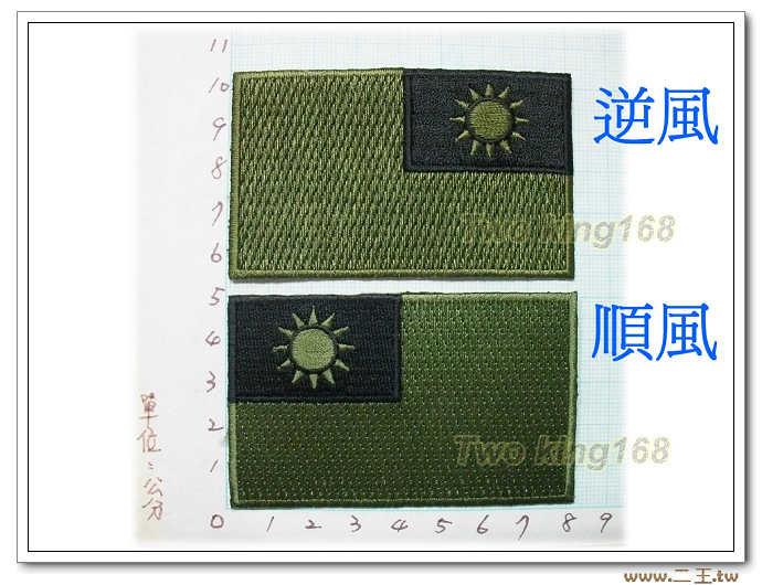 ☆中華民國國旗臂章(OD色 順風.逆風)一對80元 (台灣 國軍 陸軍 野戰服 迷彩服