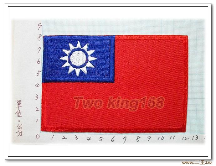 ☆★  ★☆ 中華民國國旗臂章(8x12) ☆★台灣 國軍