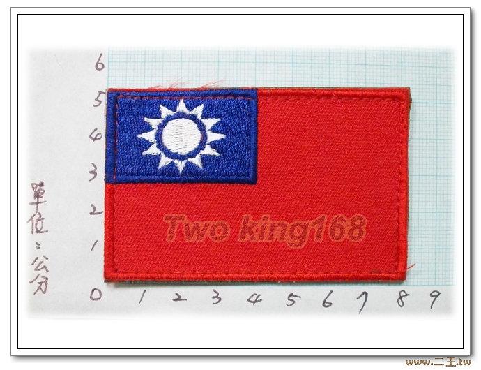 ☆★  ★☆ 中華民國 國旗臂章(5x8)(附魔鬼氈) ☆台灣 國軍