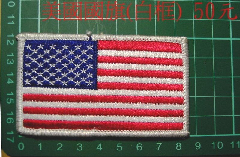 美國國旗臂章(白框)(順風)
