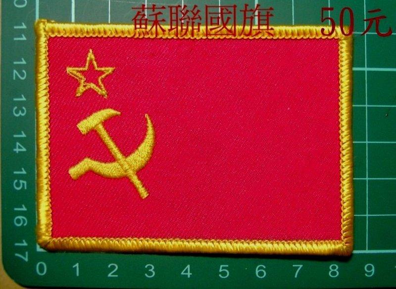 ☆★  ★☆ 蘇聯國旗臂章 ☆Cosplay ☆俄軍