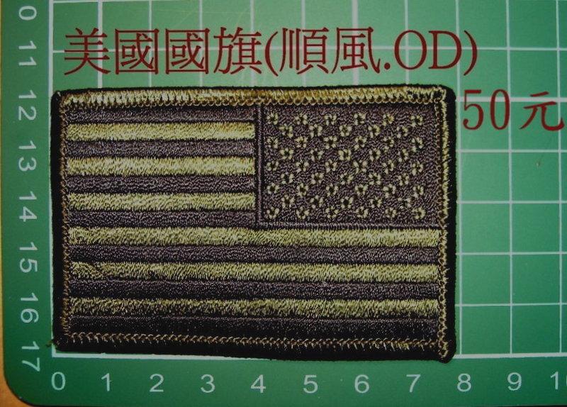 ☆★  ★☆ 美國國旗臂章(OD.逆風) ☆低視度 美軍