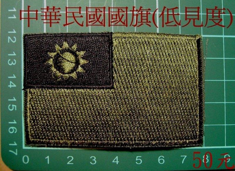 ★☆ 中華民國國旗臂章(低視度) (附魔鬼氈)☆★ 台灣 國旗 臂章 陸軍 國軍 迷彩服 野戰服