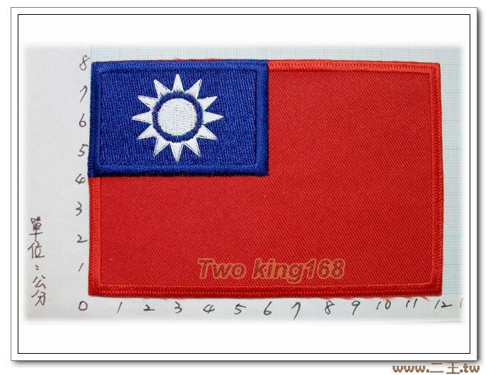 ☆★  ★☆ 國旗臂章(12x8) ☆台灣 中華民國