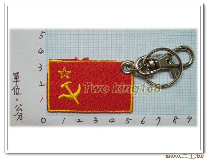 ☆★  ★☆ 蘇聯 國旗 臂章 鑰匙圈 (21-15) ☆★ 蘇聯軍