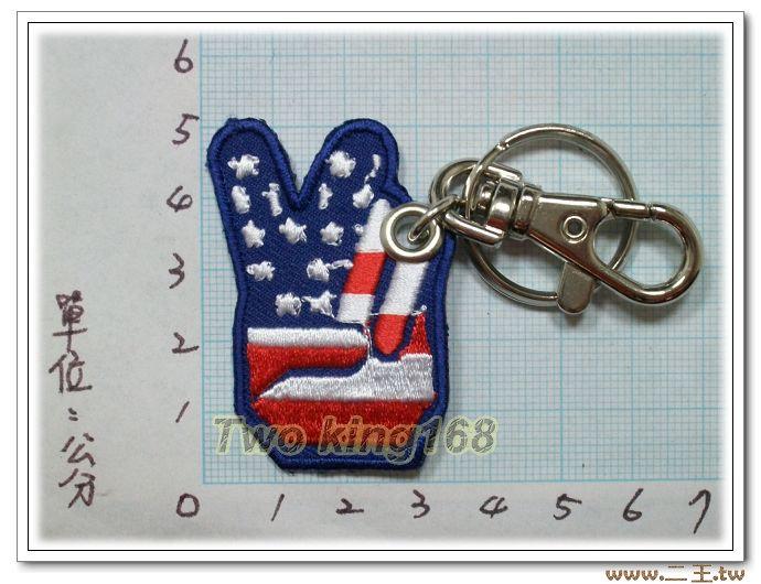 美國(勝利)鑰匙圈21-20