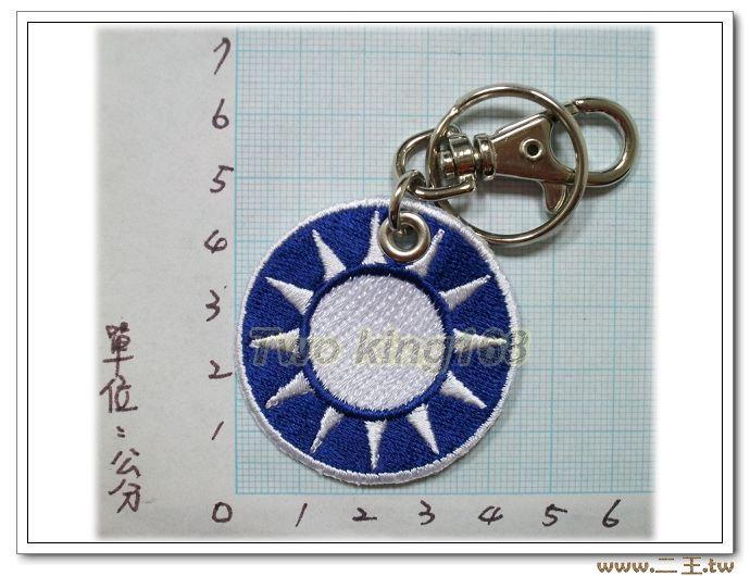 ☆★  ★☆ 青天白日鑰匙圈(21-17) ☆★國民黨 黨徽 臂章