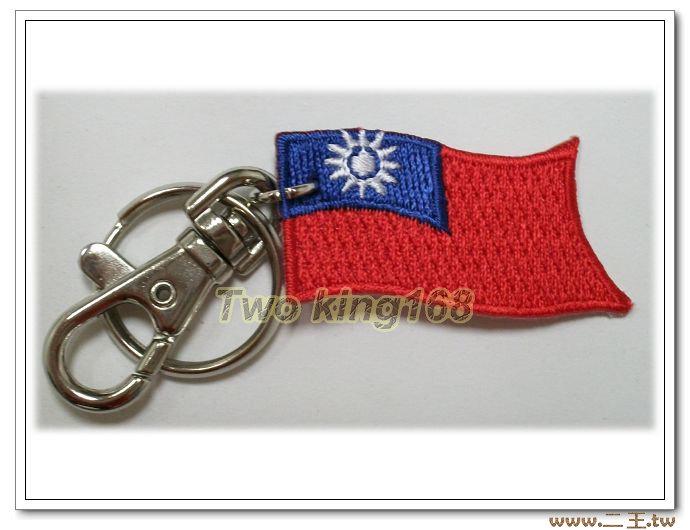 ☆★  ★☆ 中華民國鑰匙圈(21-19) ☆★台灣 國旗 臂章