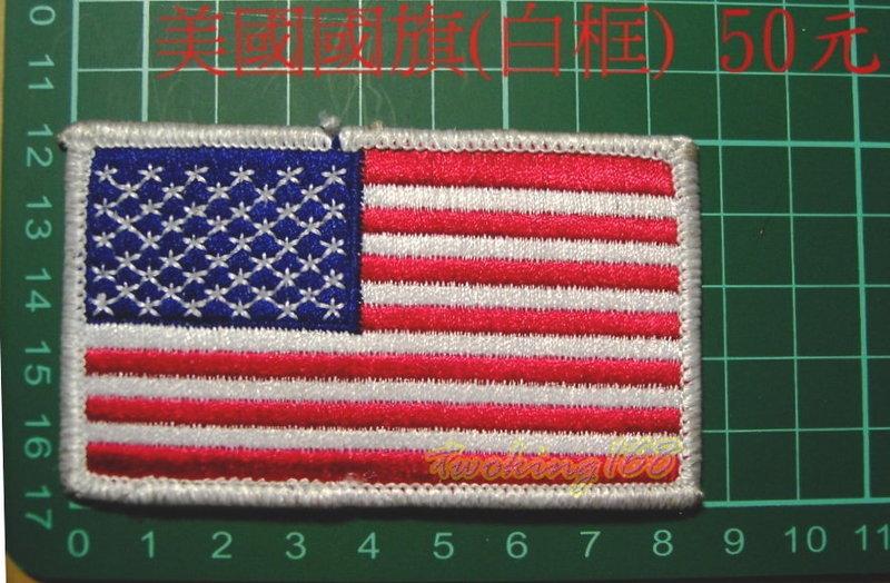 ☆★  ★☆ 美國國旗臂章(白框) ☆★ 美軍