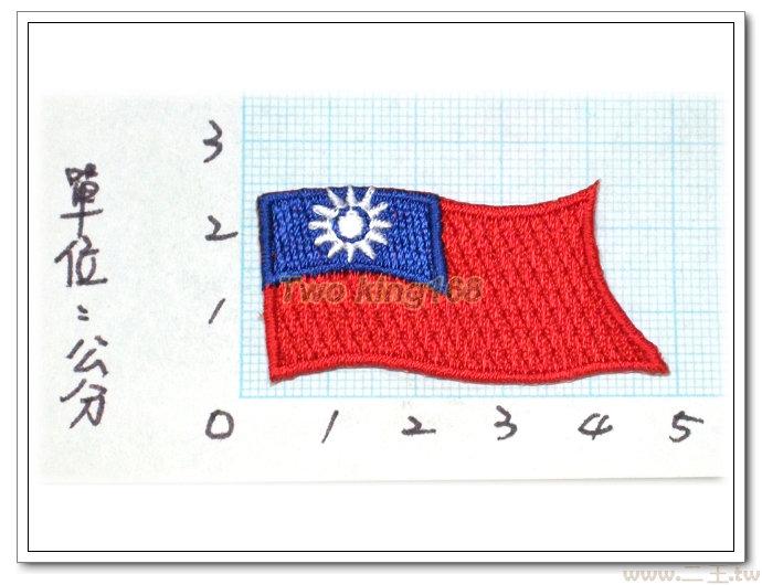☆★  ★☆ 飄揚國旗臂章 ☆★ 台灣 中華民國