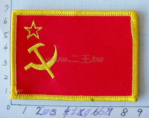 ☆★  ★☆ 蘇聯國旗臂章 ☆★ 蘇聯軍