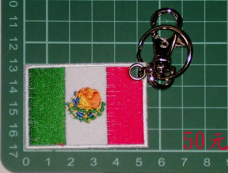 ☆★  ★☆ 墨西哥國旗鑰匙圈 (21-9) ☆ 臂章