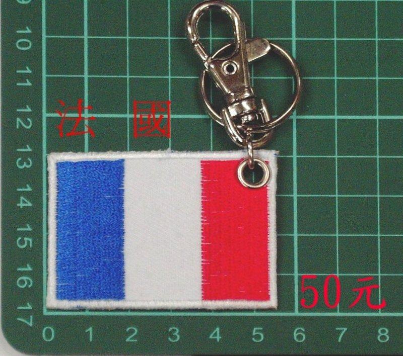 ☆★  ★☆ 法國國旗 臂章鑰匙圈 (21-5) ☆