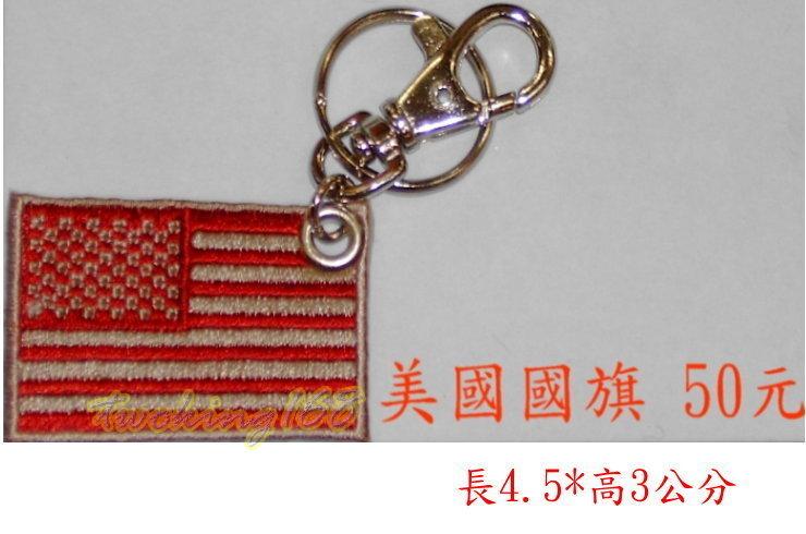 ☆★  ★☆ 美國國旗鑰匙圈(沙色) ☆★ 臂章
