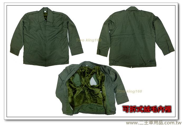 海軍陸戰隊軍便服夾克-防寒外套-防寒夾克-(斜紋布)-980元