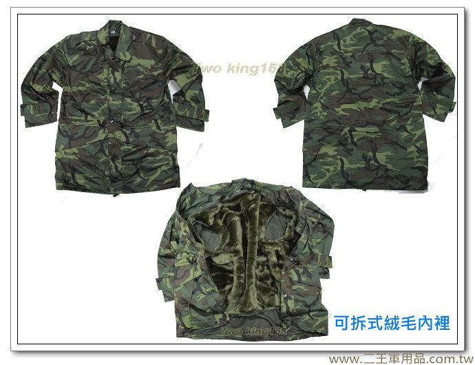 陸軍野戰迷彩服外套夾克-迷彩夾克-防寒外套-2000元