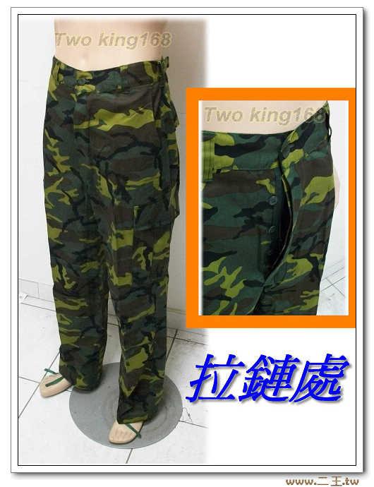陸軍迷彩長褲(38腰含以上650元)