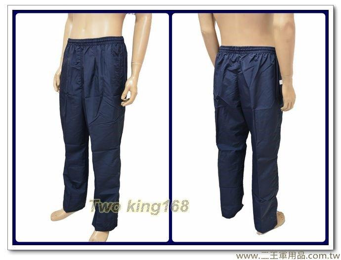 中華民國海軍運動長褲(深藍色)