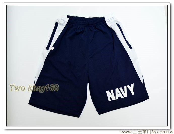 海軍運動短褲(排汗材質)