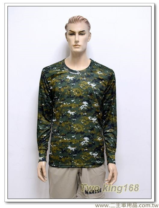 國軍數位迷彩長袖內衣(中空保暖)
