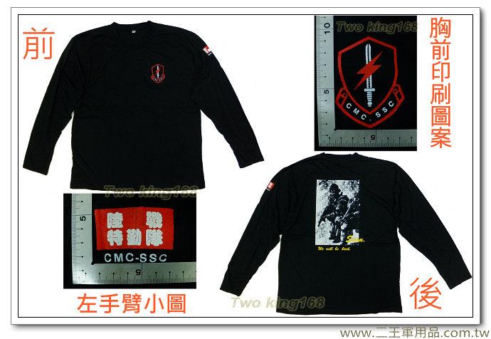 海軍陸戰隊特勤中隊(圓領長袖棉質)-K2-4-1-350元