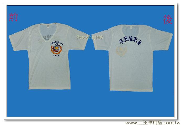 早期海軍陸戰隊內衣(V領)-180元