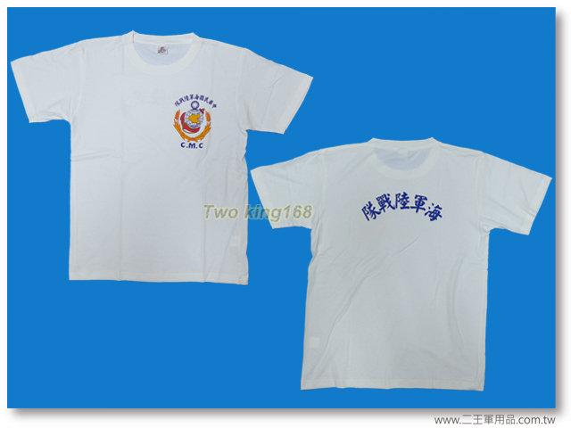 民國80年早期海軍陸戰隊內衣(純棉質)(T恤造型)t1-4