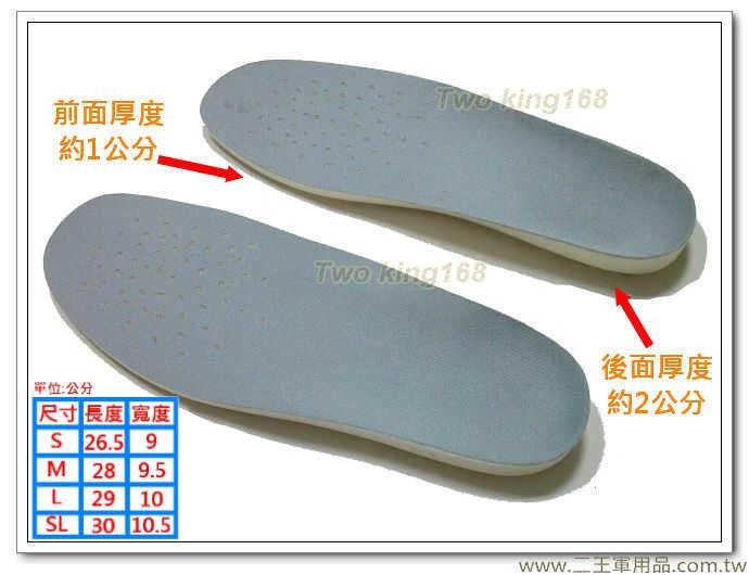 超彈力鞋墊-氣墊式鞋墊