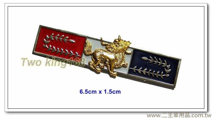 民國48-58年早期憲兵軍便服用 #憲兵徽章 - 一個120元