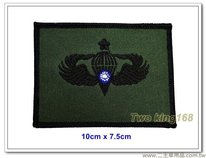 陸軍空特夾克名牌#連身服名牌 #傘兵徽胸章 #傘徽胸章【11-24-1】一片50元