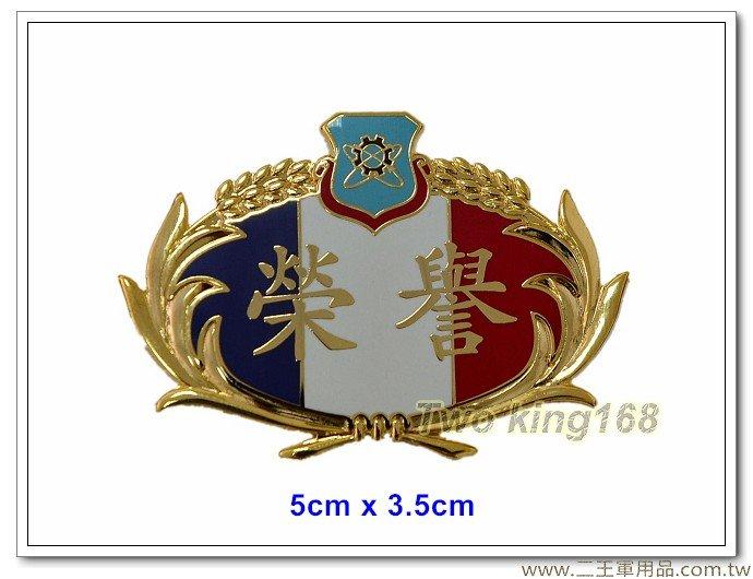 中華民國空軍航空技術學院榮譽徽(銅質)【bg6-6】160元
