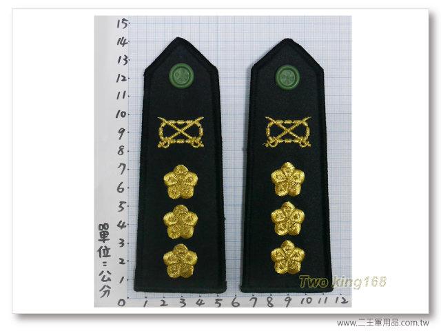 早期80年代軍便服肩章(騎兵)-上校-一付120元
